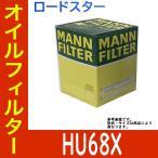 オイルフィルター ロードスター 型式 GH-452334 用 HU68X MANN オイルエレメント スマート SMART