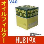 オイルフィルター V40 型式 E-4B4184W 用 HU819X ボルボ MANN オイルエレメント 車用品 フィルター カーパーツ 交換フィルター 車