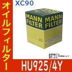 オイルフィルター XC90 型式 CBA-CB6324AW 用 HU925/4Y MANN オイルエレメント ボルボ VOLVO