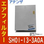 マツダ純正 エンジンエアーエレメント アテンザ GJ2FP GJ2AP SH-VPTR 用 SH01-13-3A0A MAZDA 純正部品