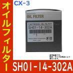 マツダ純正 エンジンオイルエレメント CX-3 DK5FW DK5AW S5-DPTS 用 SH01-14-302A MAZDA 純正部品