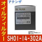 マツダ純正 エンジンオイルエレメント アテンザ GJ2FP GJ2AP SH-VPTR 用 SH01-14-302A MAZDA 純正部品