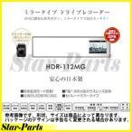 セパレートミラータイプドラレコGPS 2.7インチ 12V/24V コムテック CSD-630FH