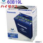 バッテリー ダイハツ DAIHATSU ハイゼットカーゴ HBD-S321V 用 N-60B19L/C5 パナソニック Panasonic ブルーバッテリー カオス caos