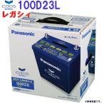 バッテリー スバル SUBARU レガシィツーリングワゴン DBA-BR9 用 N-100D23R/C5 パナソニック Panasonic ブルーバッテリー カオス caos