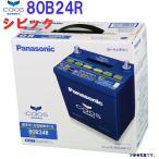 バッテリー ホンダ HONDA シビックハイブリッド CAA-ES9 用 N-60B19L/C5 パナソニック Panasonic ブルーバッテリー カオス caos