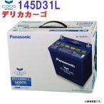 バッテリー ミツビシ 三菱 MITSUBISHI トッポ DBA-H82A 用 N-60B19L/C5 パナソニック Panasonic ブルーバッテリー カオス caos