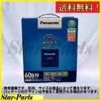 バッテリー タウンエースバン DBF-S412M 用 N-60B19R/C5 パナソニック Panasonic ブルーバッテリー カオス caos トヨタ TOYOTA