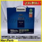バッテリー トヨタ TOYOTA ノア DBA-AZR60G 用 N-100D23L/C5 パナソニック Panasonic ブルーバッテリー カオス caos