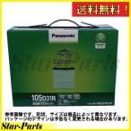 バッテリー 三菱フソー FUSO キャンター GB-FA523系 用 N-105D31R/CR パナソニック Panasonic ブルーバッテリー サークラ circla