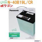 バッテリー ミツビシ MITSUBISHI i(アイ) CBA-HA1W 用 N-40B19L/CR パナソニック Panasonic ブルーバッテリー サークラ circla