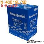 バッテリー ダイハツ DAIHATSU ミラココア DBA-L675S 用 N-40B19L/SB パナソニック Panasonic 高性能バッテリー SB