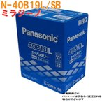 バッテリー ダイハツ DAIHATSU ミラジーノ GF-L700S 用 N-40B19L/SB パナソニック Panasonic 高性能バッテリー SB