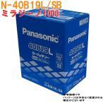 ショッピングバッテリー バッテリー ダイハツ DAIHATSU ムーヴ DBA-L175S 用 N-40B19L/SB パナソニック Panasonic 高性能バッテリー SB