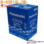 バッテリー スバル SUBARU サンバーバン GD-TV1 用 N-40B19L/SB パナソニック Panasonic 高性能バッテリー SB