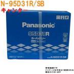 バッテリー 三菱フソー FUSO キャンター GB-FA523系 用 N-95D31R/SB パナソニック Panasonic 高性能バッテリー SB