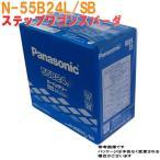 ショッピングバッテリー バッテリー ホンダ HONDA ステップワゴンスパーダ DBA-RK5 用 N-55B24L/SB パナソニック Panasonic 高性能バッテリー SB
