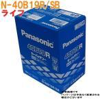 バッテリー  ホンダ HONDA  ライフ UA-JB6 用 N-40B19R/SB パナソニック Panasonic 高性能バッテリー SB