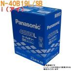 バッテリー ミツビシ 三菱 MITSUBISHI i(アイ) CBA-HA1W 用 N-40B19L/SB パナソニック Panasonic 高性能バッテリー SB
