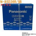 バッテリー ニッサン 日産 NISSAN アトラス KG-SP6F23 用 N-85D26R/SB パナソニック Panasonic 高性能バッテリー SB
