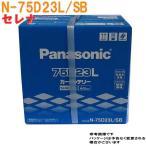 バッテリー ニッサン 日産 NISSAN セレナ DBA-C25 用 N-75D23L/SB パナソニック Panasonic 高性能バッテリー SB