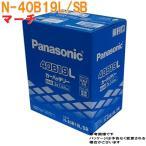 ショッピングバッテリー バッテリー ニッサン 日産 NISSAN マーチ UA-K12 用 N-40B19L/SB パナソニック Panasonic 高性能バッテリー SB
