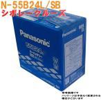 バッテリー スズキ SUZUKI ジムニー TA-JB23W 用 N-40B19R/SB パナソニック Panasonic 高性能バッテリー SB