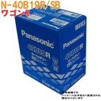 バッテリー スズキ SUZUKI  ワゴンR DBA-MH34S 用 N-40B19R/SB パナソニック Panasonic 高性能バッテリー SB