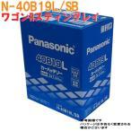 ショッピングバッテリー バッテリー スズキ SUZUKI ワゴンRスティングレイ DBA-MH23S 用 N-40B19L/SB パナソニック Panasonic 高性能バッテリー SB