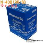 バッテリー トヨタ TOYOTA ウィッシュ DBA-ZNE10G 用 N-40B19R/SB パナソニック Panasonic 高性能バッテリー SB