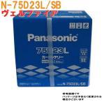 バッテリー トヨタ TOYOTA ヴェルファイア DBA-ANH20W 用 N-75D23L/SB パナソニック Panasonic 高性能バッテリー SB