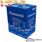 バッテリー クラウンアスリート DBA-GRS184 用 N-75D23L/SB パナソニック Panasonic 高性能バッテリー SB トヨタ TOYOTA