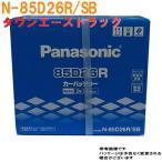 バッテリー トヨタ TOYOTA タウンエーストラック KJ-CM80 用 N-85D26R/SB パナソニック Panasonic 高性能バッテリー SB
