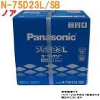 バッテリー トヨタ TOYOTA ノア DBA-AZR60G 用 N-75D23L/SB パナソニック Panasonic 高性能バッテリー SB