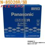 バッテリー トヨタ TOYOTA ハイエースバン LDF-KDH206V 用 N-85D26R/SB パナソニック Panasonic 高性能バッテリー SB