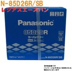 バッテリー トヨタ TOYOTA レジアスエースバン KR-KDH205V 用 N-85D26R/SB パナソニック Panasonic 高性能バッテリー SB