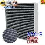 エアコンフィルター ミライース LA300S LA310S 用 SCF-9007A ダイハツ 活性炭入 車 車用エアコンフィルター エアコン フィルター交換 交換フィルター