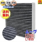 ムーヴ L175S L185S 用 エアコンフィルター SCF-9007A 活性炭入脱臭消臭 エアコンエレメント プライベートブランド PB ダイハツ DAIHATSU
