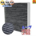 ムーヴ LA150S LA160S 用 エアコンフィルター SCF-9007A 活性炭入脱臭消臭 エアコンエレメント プライベートブランド PB ダイハツ DAIHATSU