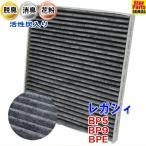 エアコンフィルター レガシィ BP5 BP9 BPE 用 SCF-1003A スバル 活性炭入 車 車用エアコンフィルター エアコン フィルター交換 交換フィルター