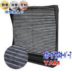 エアコンフィルター エクシーガクロスオーバー7 YAM 用 SCF-8006A スバル 活性炭入 車 車用エアコンフィルター エアコン フィルター交換 交換フィルター