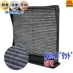 エアコンフィルター XV GPE 用 SCF-8006A スバル 活性炭入 車 車用エアコンフィルター エアコン フィルター交換 交換フィルター