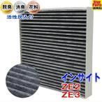 インサイト ZE2 ZE3 用 エアコンフィルター SCF-5014A 活性炭入脱臭消臭 エアコンエレメント プライベートブランド PB ホンダ HONDA