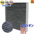 エアコンフィルター エリシオン RR1 RR2 RR3 RR4 用 SCF-5010A ホンダ 活性炭入 車 車用エアコンフィルター エアコン フィルター交換 交換フィルター