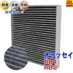 エアコンフィルター オデッセイ RB1 RB2 用 SCF-5010A ホンダ 活性炭入 車 車用エアコンフィルター エアコン フィルター交換 交換フィルター