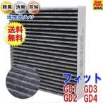 フィット GD1 GD2 GD3 GD4 用 エアコンフィルター SCF-5007A 活性炭入脱臭消臭 エアコンエレメント プライベートブランド PB ホンダ HONDA