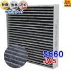 エアコンフィルター S660 JW5 用 SCF-5007A ホンダ 活性炭入 車 車用エアコンフィルター エアコン フィルター交換 交換フィルター