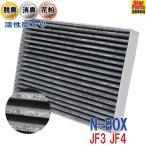 ショッピングコン エアコンフィルター エアコンエレメント N-BOXカスタム JF1 JF2 用 SCF-5007A 活性炭入脱臭消臭 プライベートブランド PBホンダ HONDA