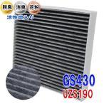 エアコンフィルター GS430 UZS190 用 SCF-1012A レクサス 活性炭入 車 車用エアコンフィルター エアコン フィルター交換 交換フィルター