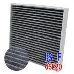 エアコンフィルター IS F USE20 用 SCF-1012A レクサス 活性炭入 車 車用エアコンフィルター エアコン フィルター交換 交換フィルター